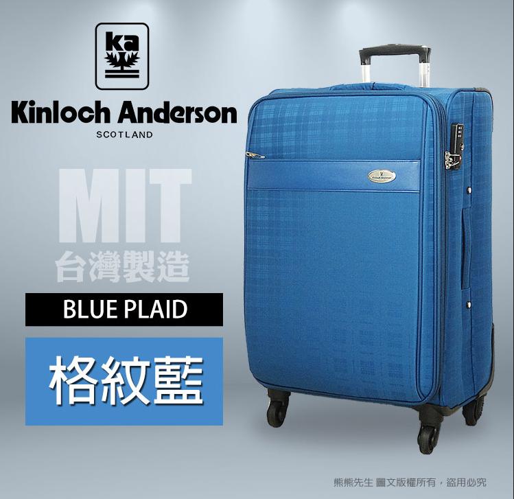 《熊熊先生》推薦新款64折 Kinloch Anderson金安德森 24吋 可加大 TSA國際海關鎖 旅行箱行李箱 KA-154202