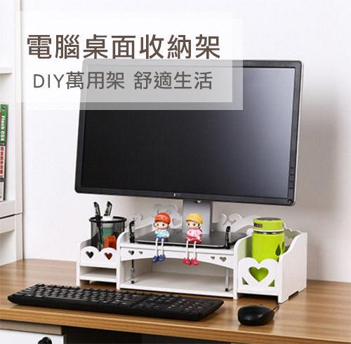 DIY 電腦桌面收納盒 辦公室增高架 收納盒 收納架 鍵盤架 置物架 (預購 7-14天)