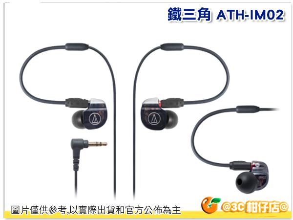 鐵三角 ATH-IM02 雙單體平衡電樞耳塞式耳機 低頻至高頻 完整呈現 高密合度 公司貨保固一年