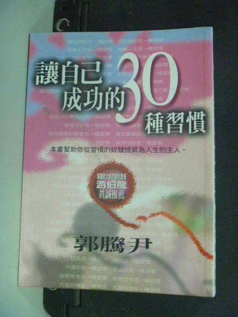 【書寶二手書T7/勵志_JAR】讓自己成功的30種習慣_郭騰尹/作