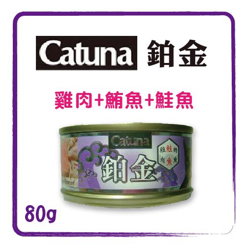 【力奇】Catuna 鉑金貓罐-雞肉+鮪魚+鮭魚-80g- 23元>【雞肉底貓罐】可超取(C202I03)