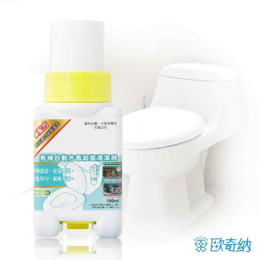 【歐奇納 OHKINA】犀利媽媽馬桶自動芳香殺菌清潔器(1入裝)