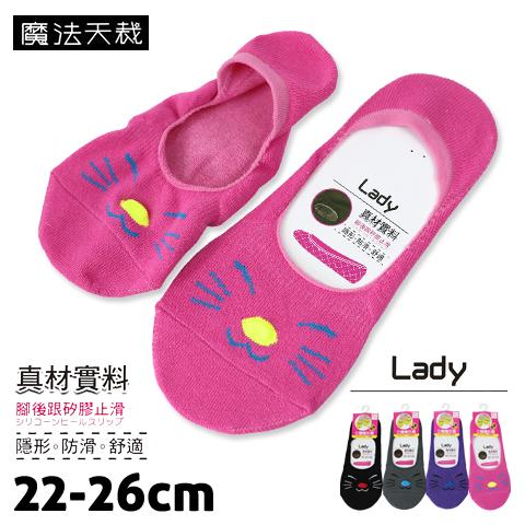 【esoxshop】立體矽膠隱形襪 貓咪款 襪套 台灣製 魔法天裁