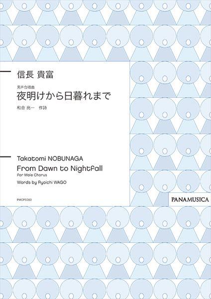 【男聲四部合唱譜】信長貴富:「夜明けから日暮れまで」 NOBUNAGA, Takatomi : From Dawn to Nightfall for Male Chorus (Yoake kara Higure made) (TTBB)