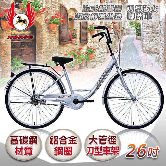 《飛馬》26吋刀型淑女車-銀(526-05-4)