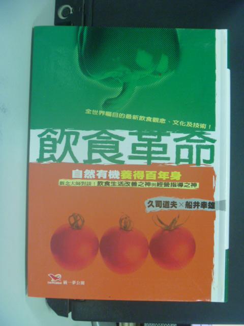 【書寶二手書T9/養生_KPJ】飲食革命-自然有機養得百年身_久司道夫,船井幸雄
