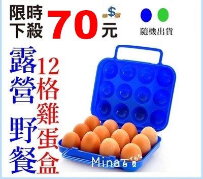 [ mina百貨 ]12格雞蛋保鮮盒 冰箱保鮮盒 戶外露營野餐收納盒 儲物雞蛋盒 廚房 便攜式【F0002-3】