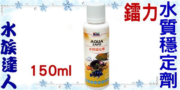【水族達人】鐳力Leilih《水質穩定劑 150ml》除氯及氯胺化合物/重金屬/淡海水缸用