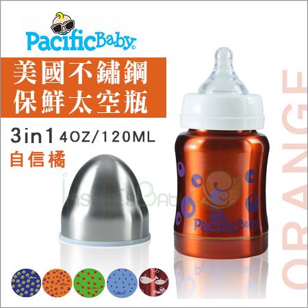 ?蟲寶寶?美國【Pacific Baby】不鏽鋼保鮮太空瓶4oz (自信橘)/安全無毒挑戰最長使用10年!!《現+預》
