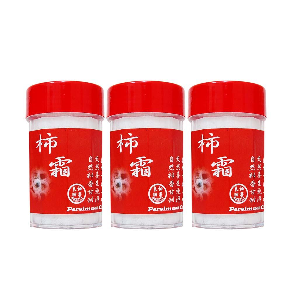 《好客-良柚柿餅》柿霜(約60g/罐),共三罐(免運費)
