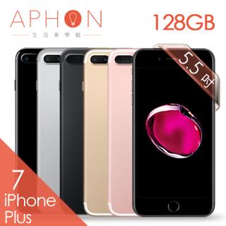 ★整點特賣★【Aphon生活美學館】iPhone 7 Plus 128GB 5.5吋 智慧型手機★不挑色★