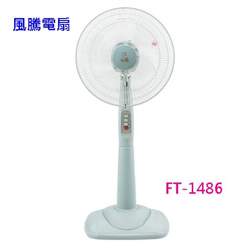 風騰 14吋 立扇 FT-1486 ◆三段風速◆可左右擺頭◆簡易俯仰角度調整◆台灣製造