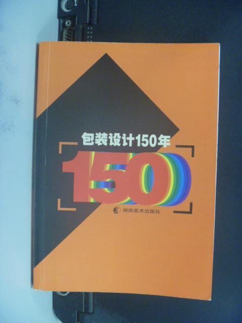 【書寶二手書T9/設計_LQB】包裝設計150年_華表編_簡體