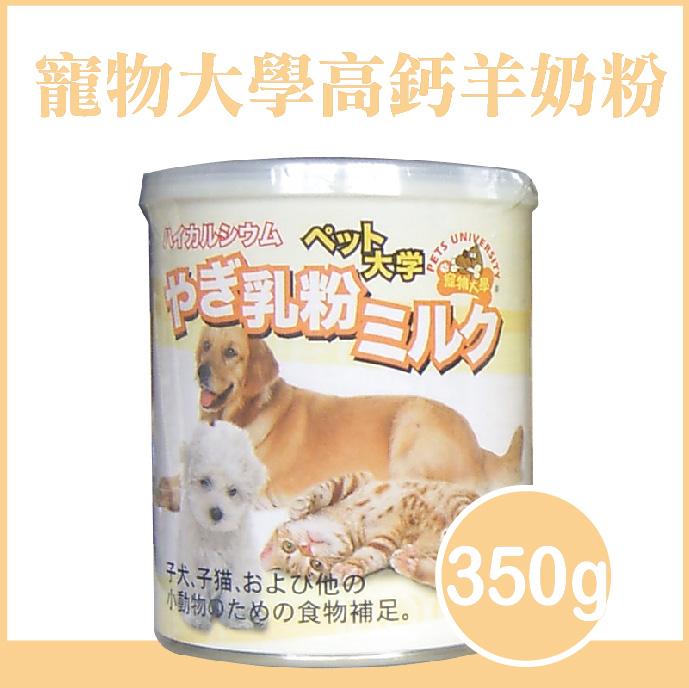 寵物大學高鈣羊奶粉350g