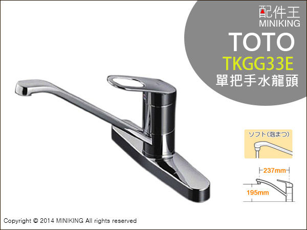 【配件王】免運 日本進口 TOTO TKGG33E 單把手水龍頭 廚房龍頭 廚房用龍頭 單口水龍頭