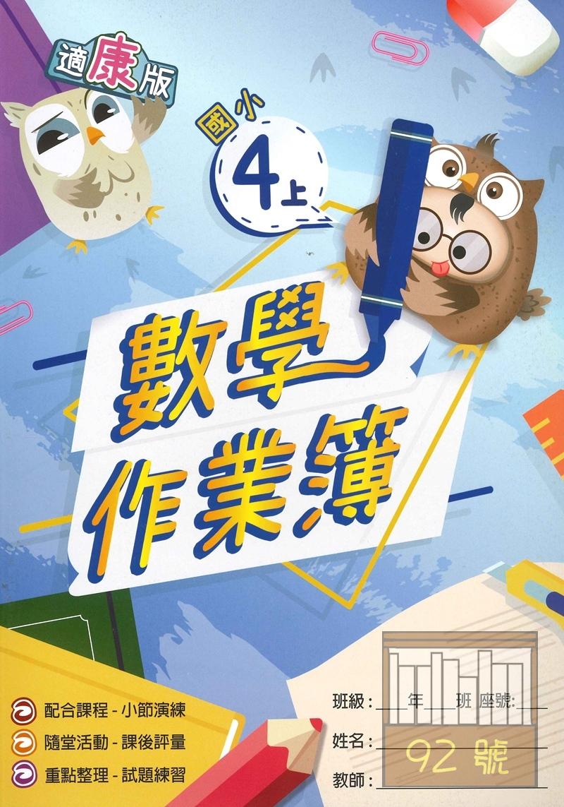 高昇鑫國小作業簿康版數學4上(無解答)