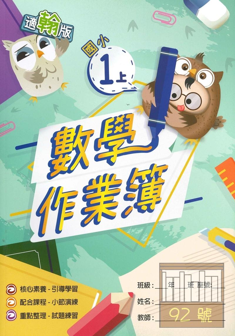 高昇鑫國小作業簿翰版數學1上(無解答)