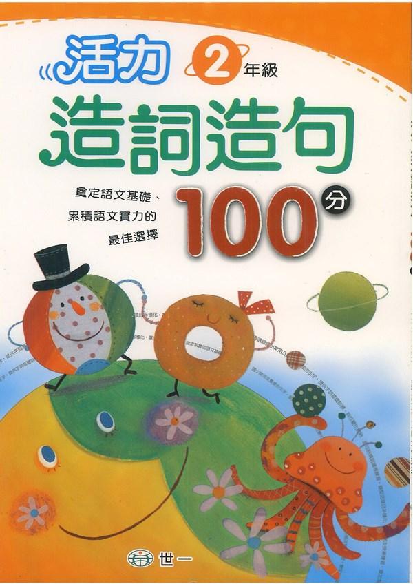 世一國小活力造詞造句100分二年級