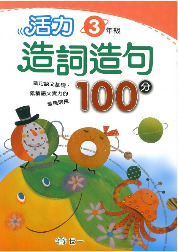 世一國小活力造詞造句100分三年級
