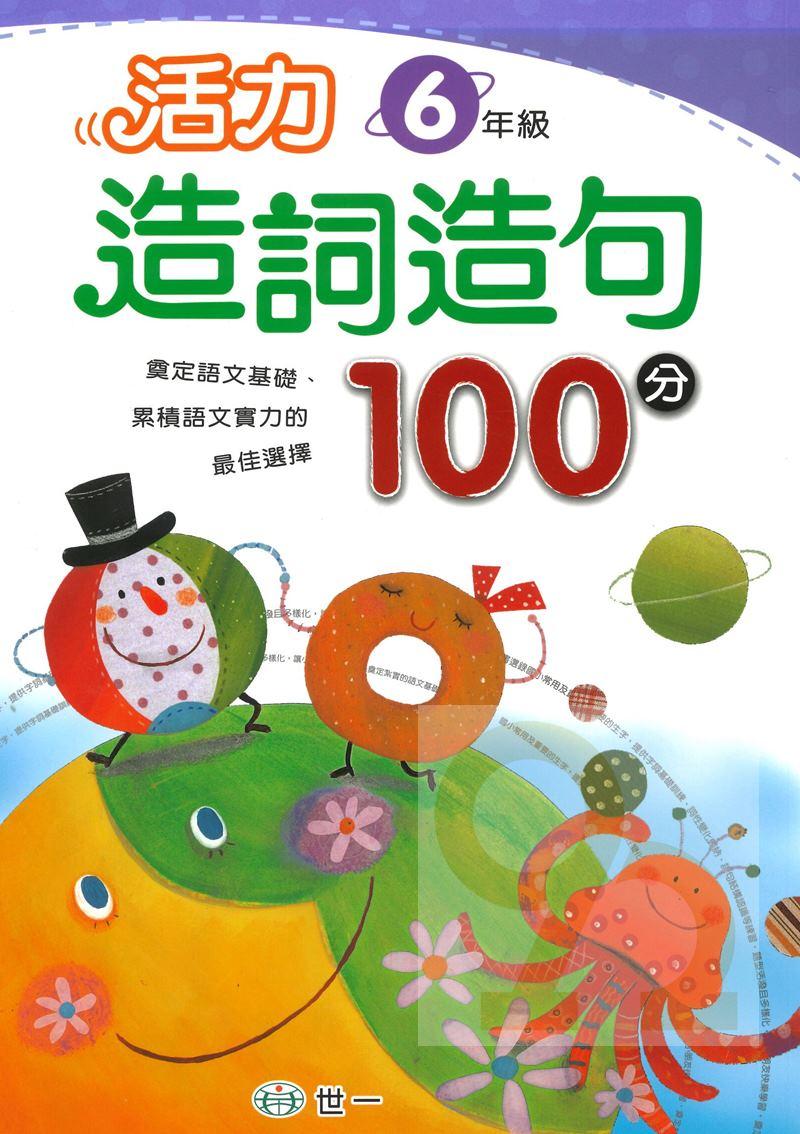 世一國小活力造詞造句100分六年級
