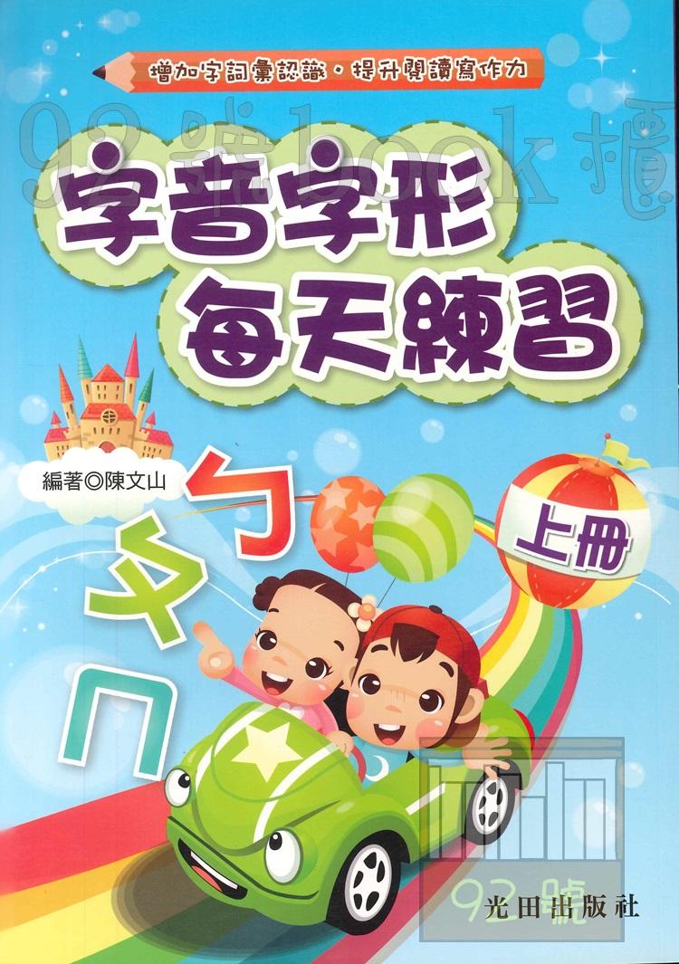 光田國小字音字形每天練習上冊