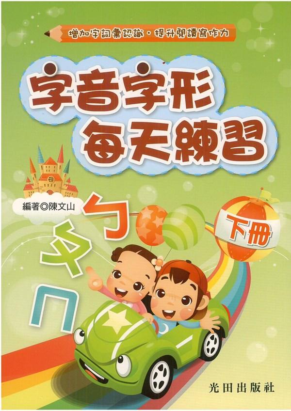 光田國小字音字形每天練習下冊