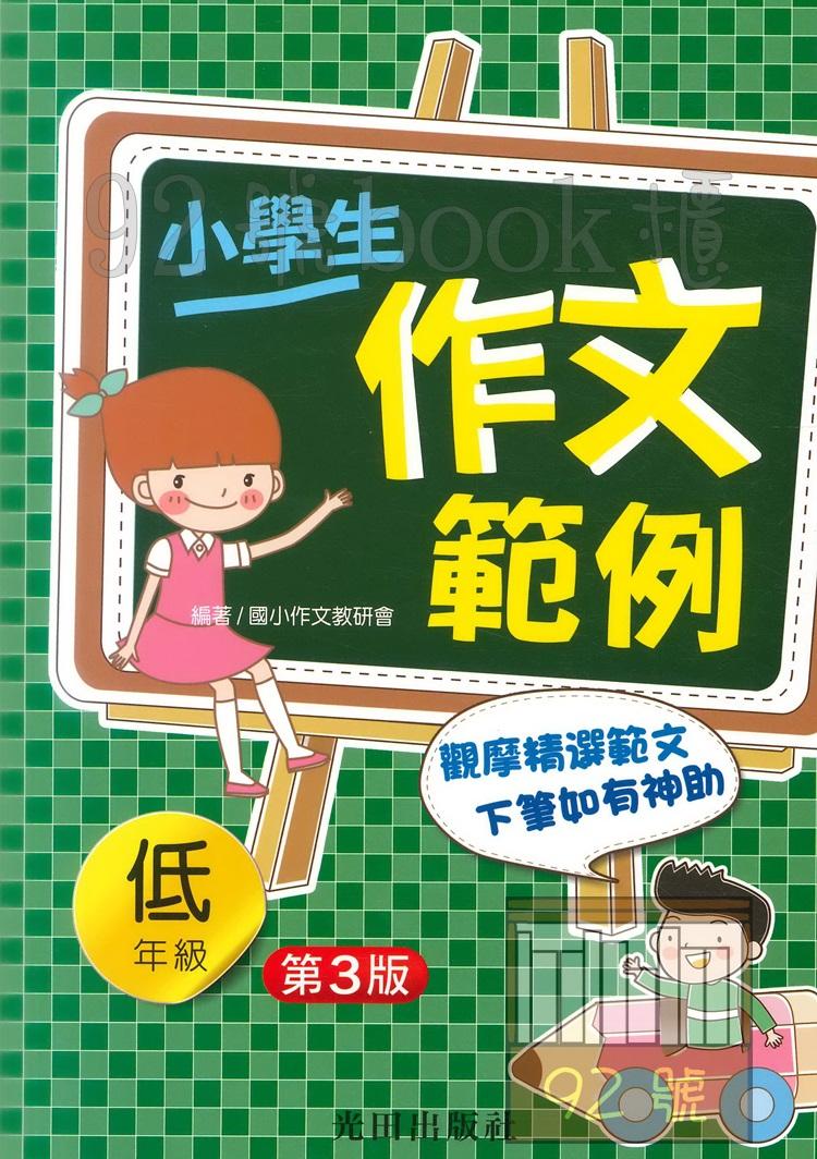 光田國小作文範例低年級(第3版)