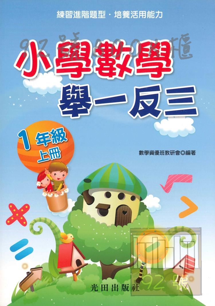 光田國小數學舉一反三1年級上冊