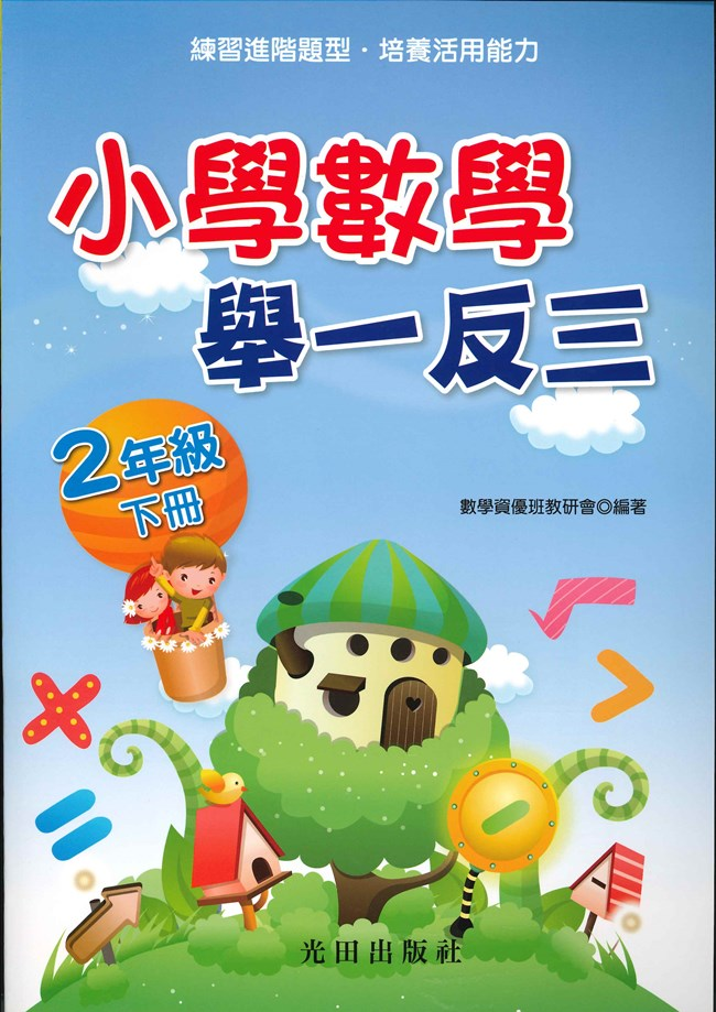 光田國小數學舉一反三2年級下冊
