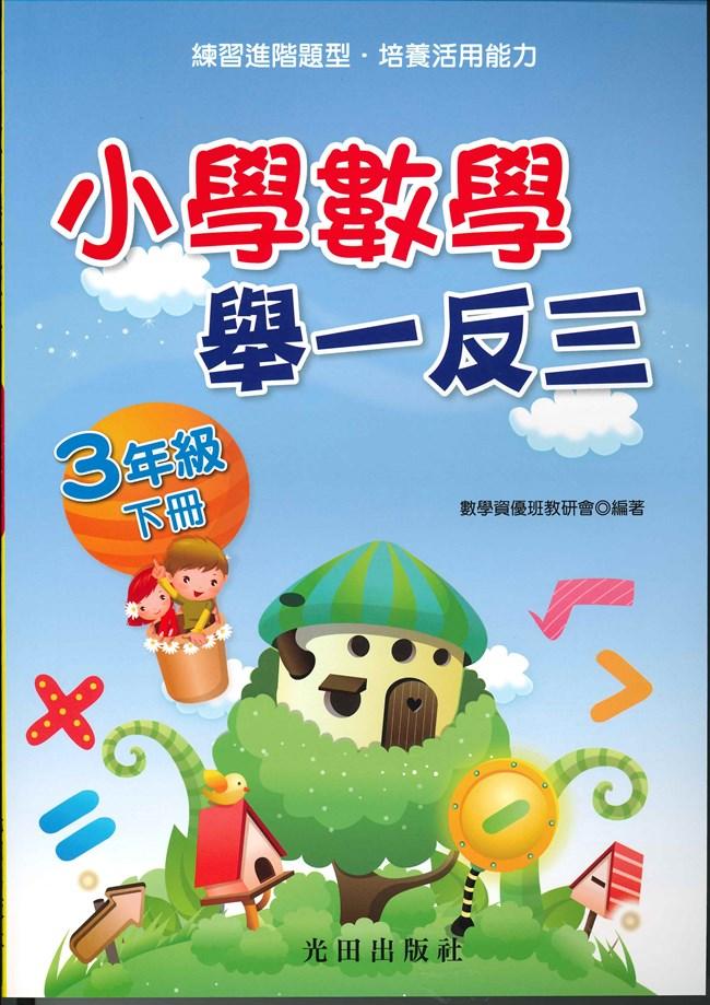 光田國小數學舉一反三3年級下冊