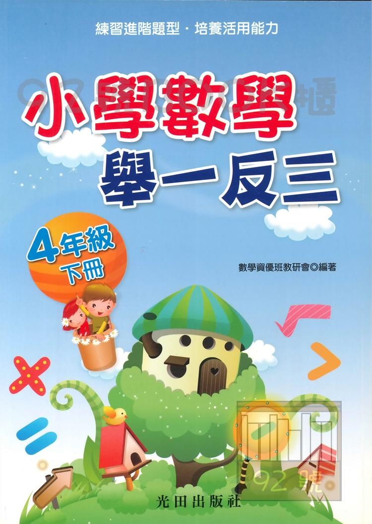 光田國小數學舉一反三4年級下冊