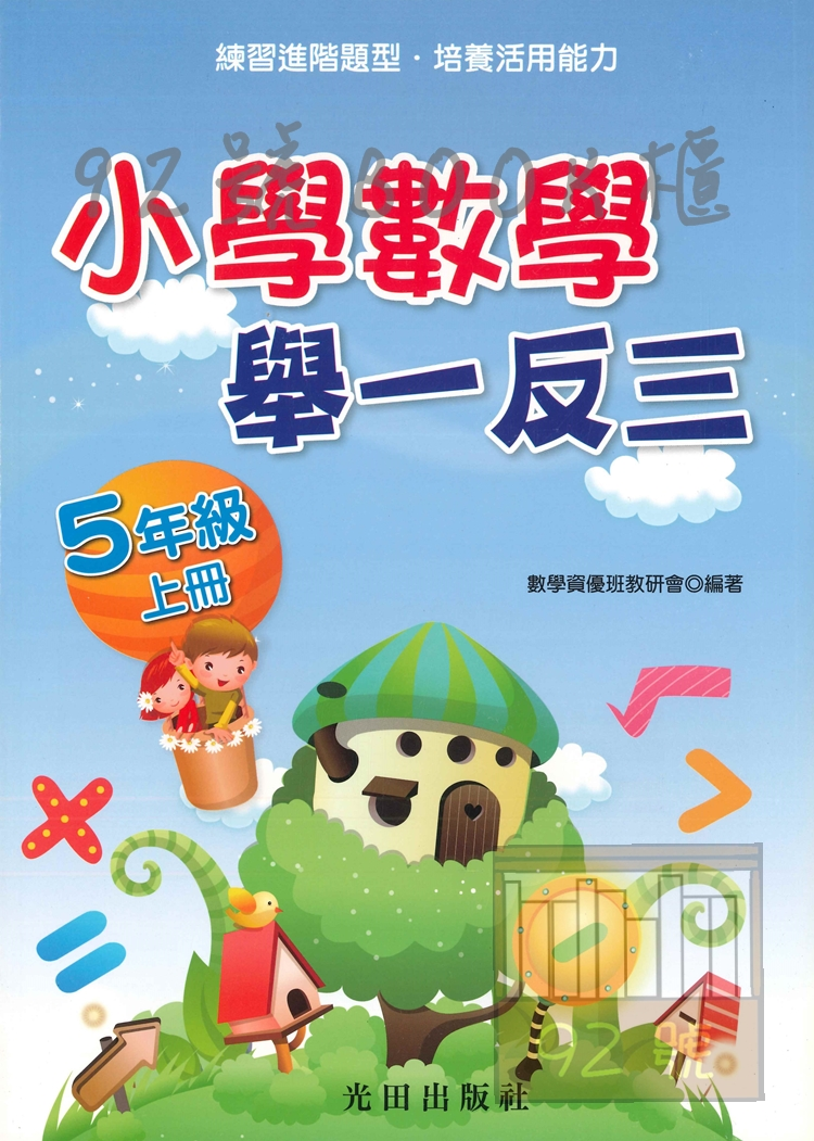 光田國小數學舉一反三5年級上冊