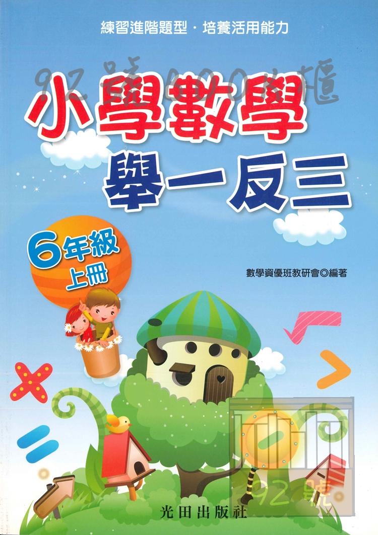 光田國小數學舉一反三6年級上冊
