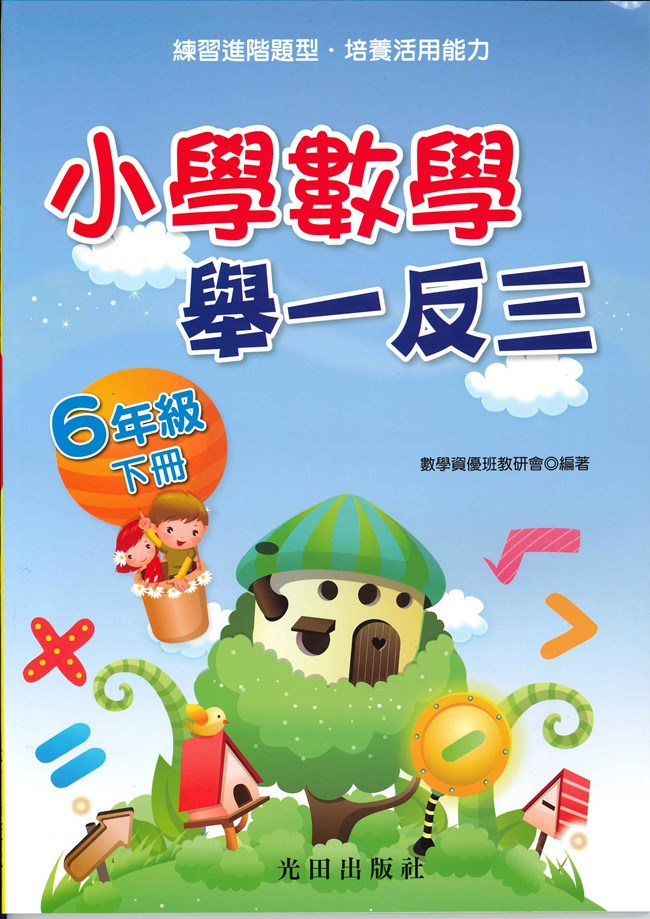 光田國小數學舉一反三6年級下冊