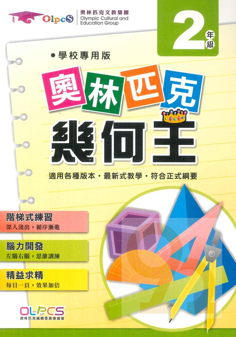 蔡坤龍國小奧林匹克幾何王2年級