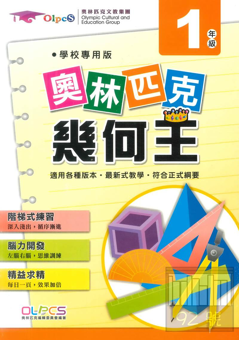蔡坤龍國小奧林匹克幾何王1年級