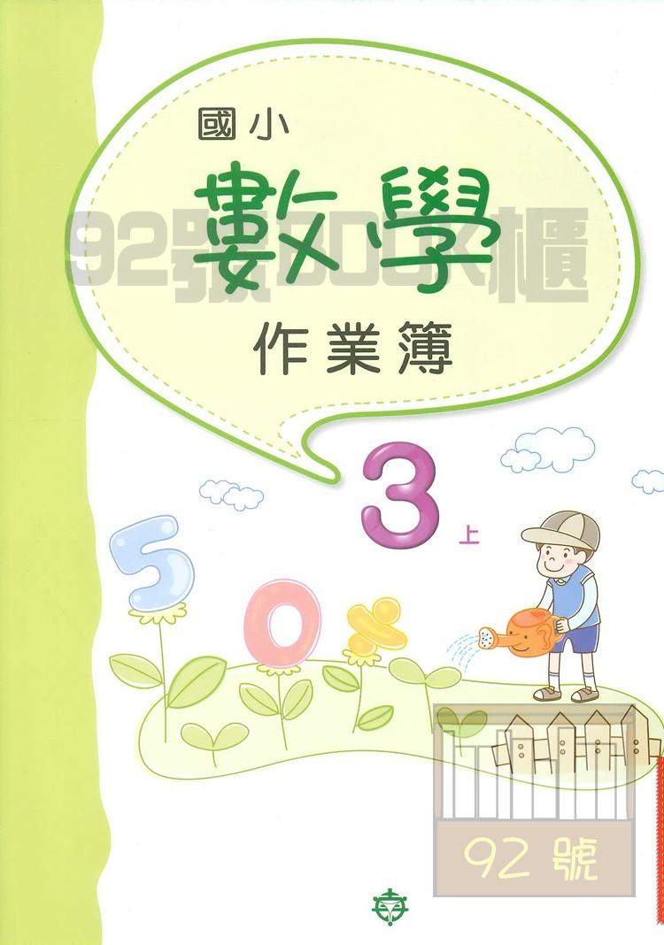 南一國小作業簿數學3上(教師版)