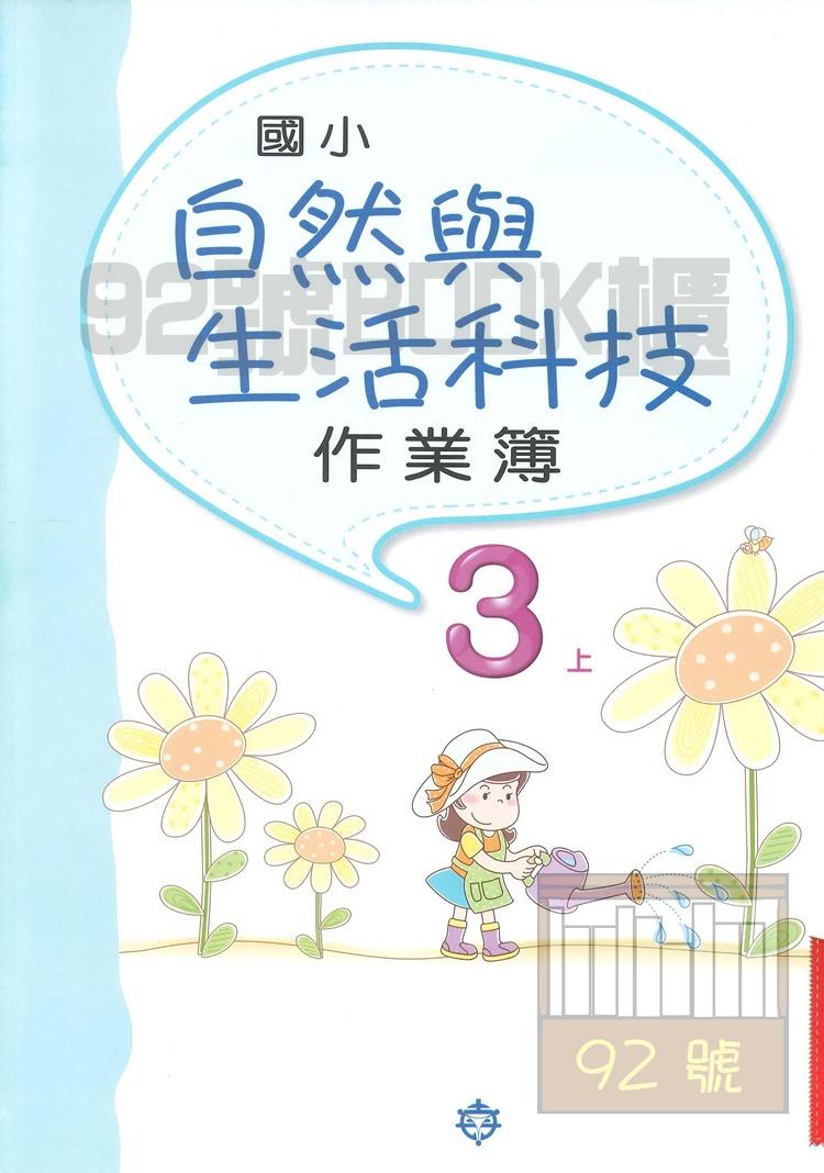 南一國小作業簿自然3上(教師版)