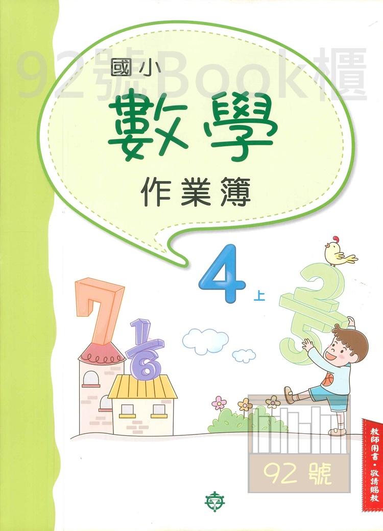 南一國小作業簿數學4上(教師版)