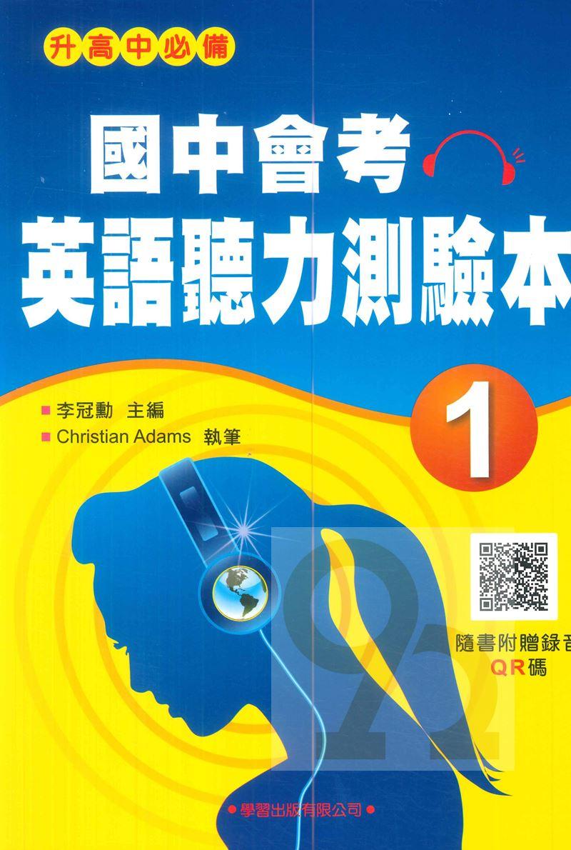學習國中會考英語聽力測驗本1