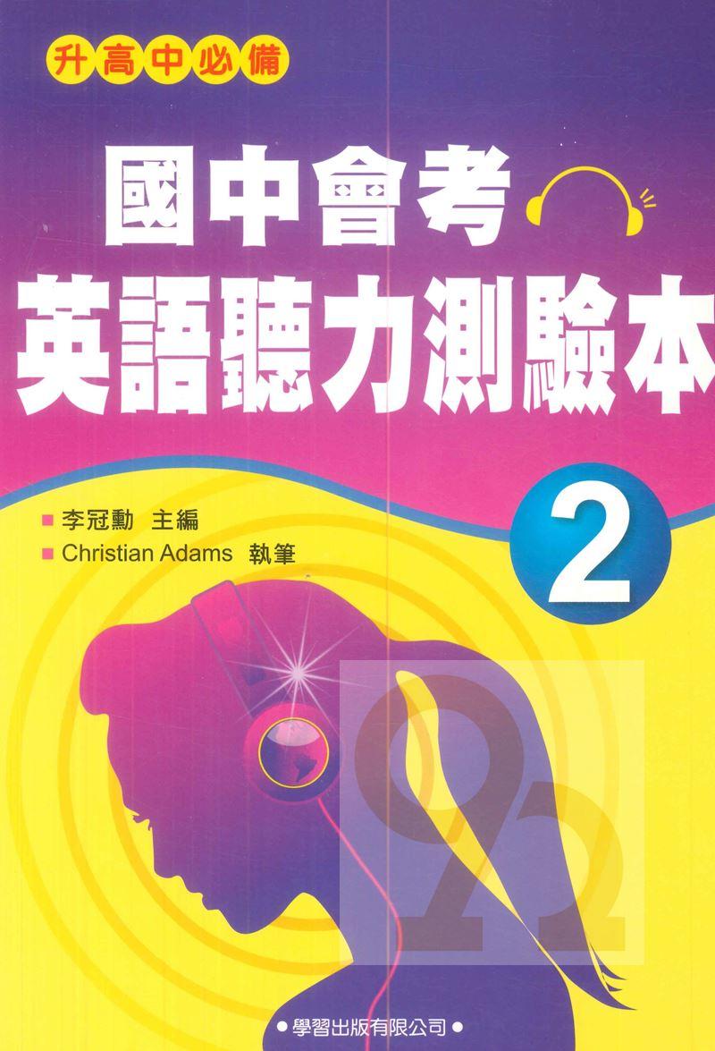 學習國中會考英語聽力測驗本2