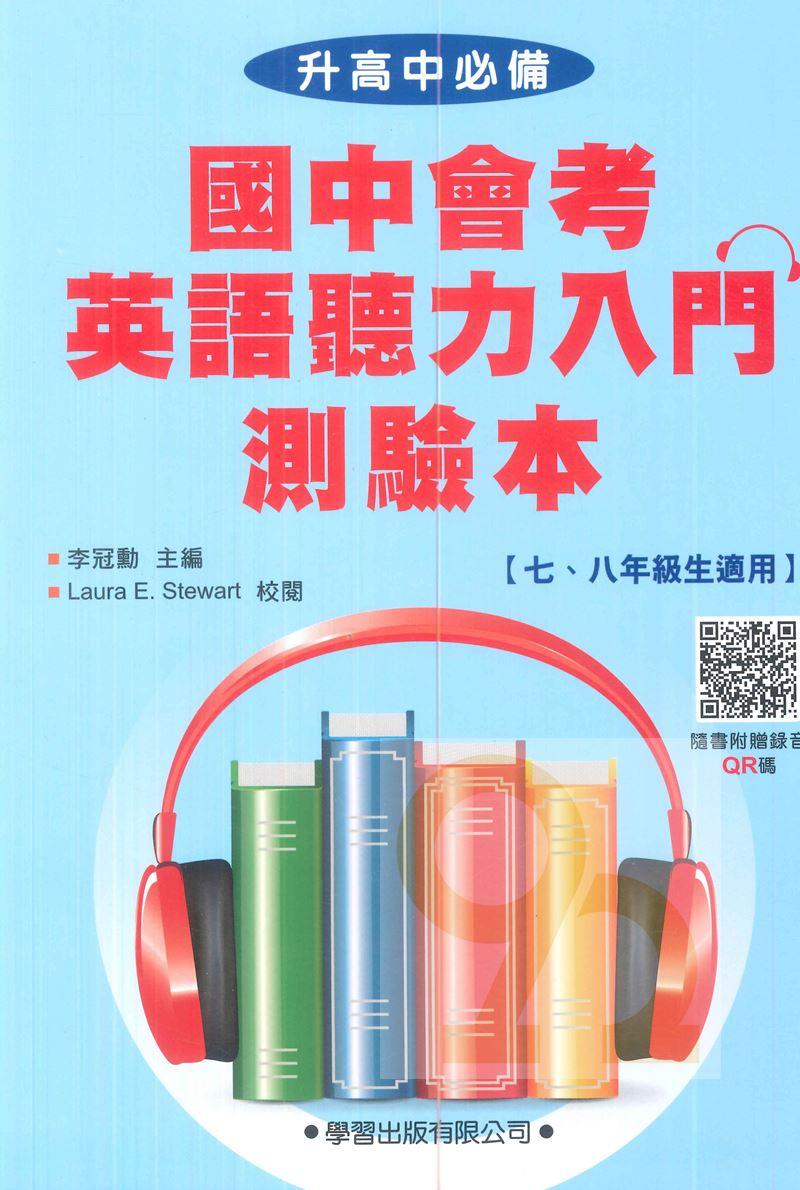 學習國中會考英語聽力入門測驗本