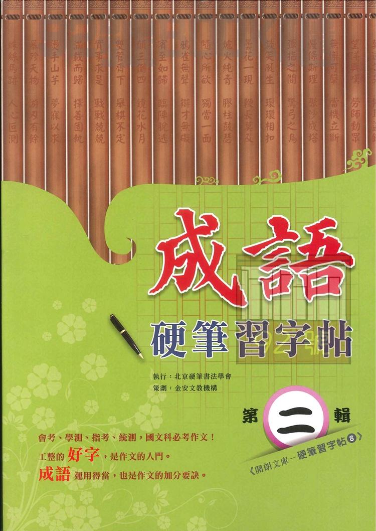 金安成語硬筆字習字帖第二輯