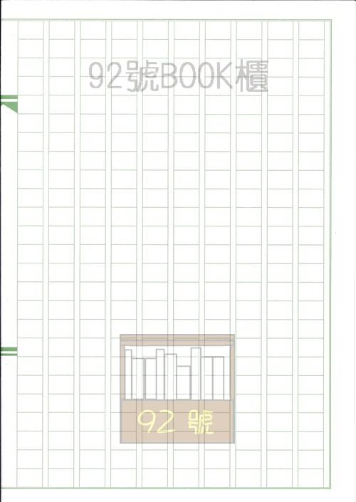 500字稿紙(包)