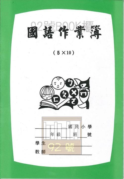 國語作業簿5×10
