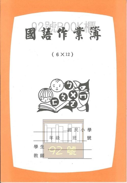 國語作業簿6×12