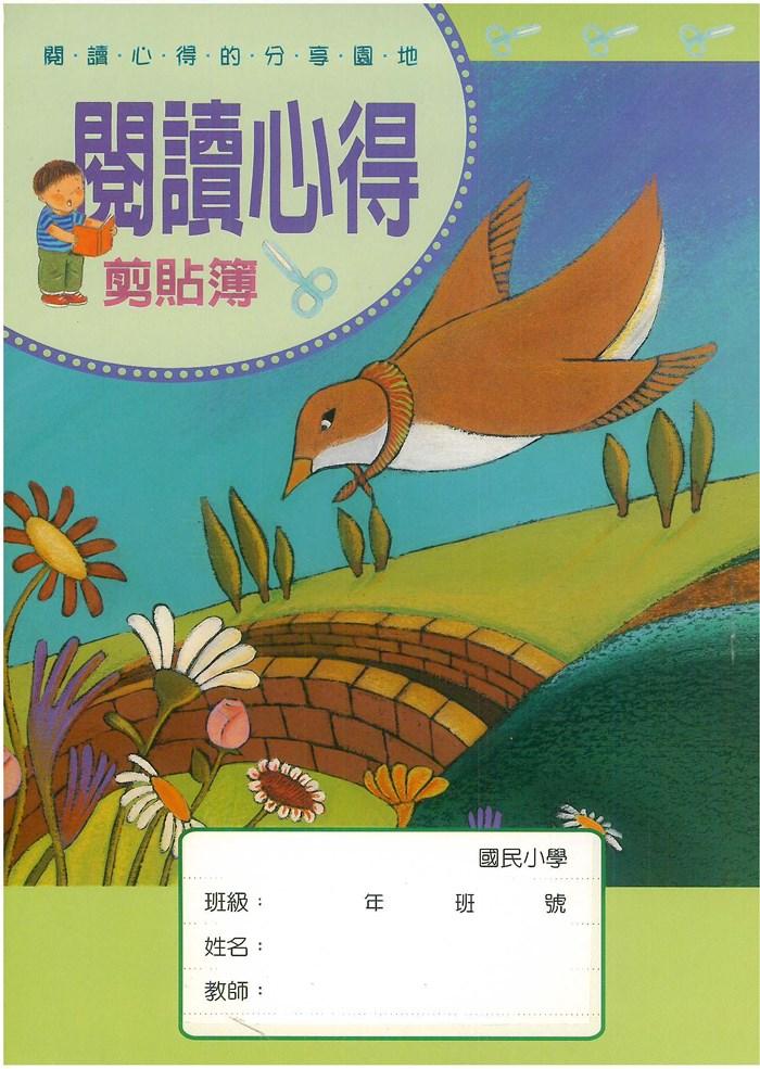 企鵝閱讀心得剪貼簿(G19051)