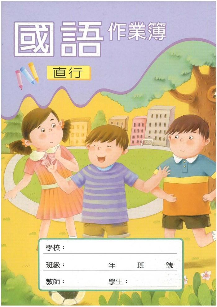 企鵝國語作業簿直行(G28003)