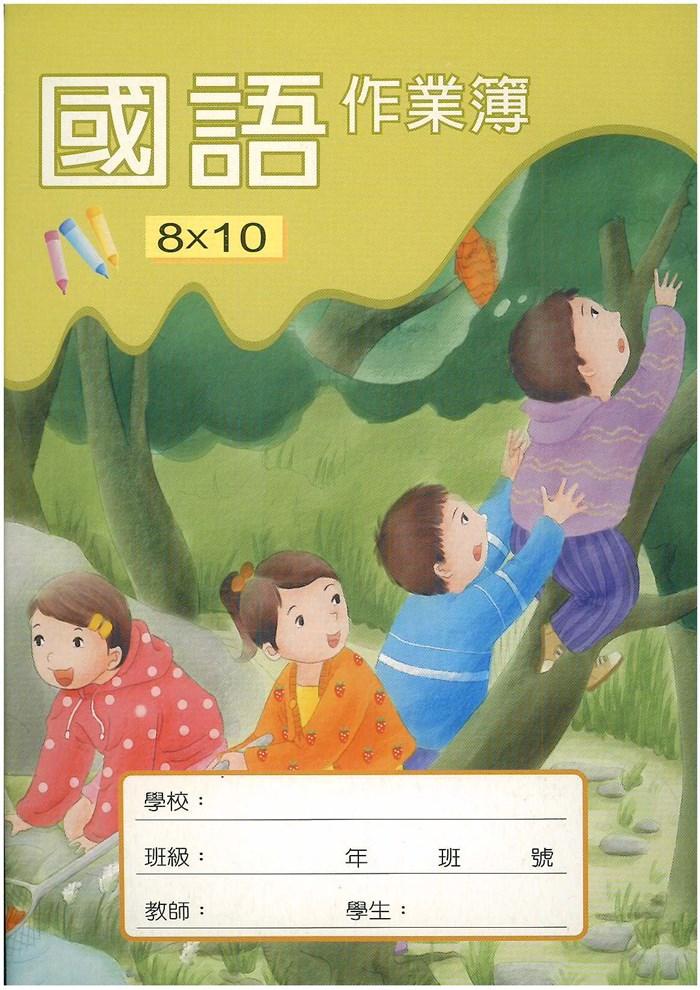 企鵝國語作業簿8×10 (G28007)