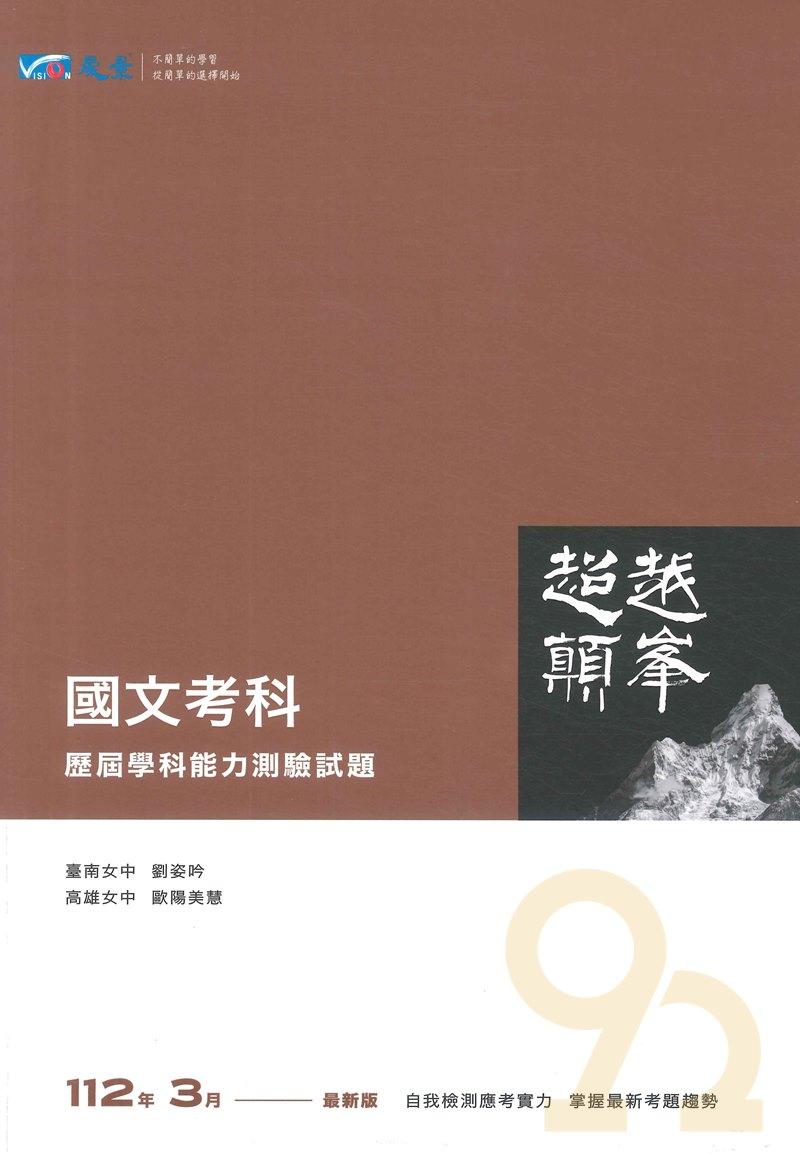 晟景高中106年超越顛峰歷屆學測試題國文考科(缺)